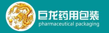 沧州巨龙药用包装材料有限公司